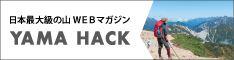 登山WEBメディア