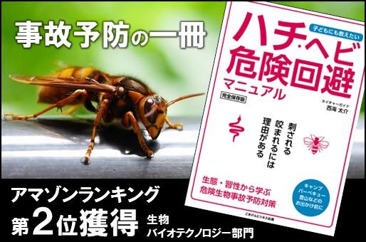 ハチヘビ危険回避マニュアル