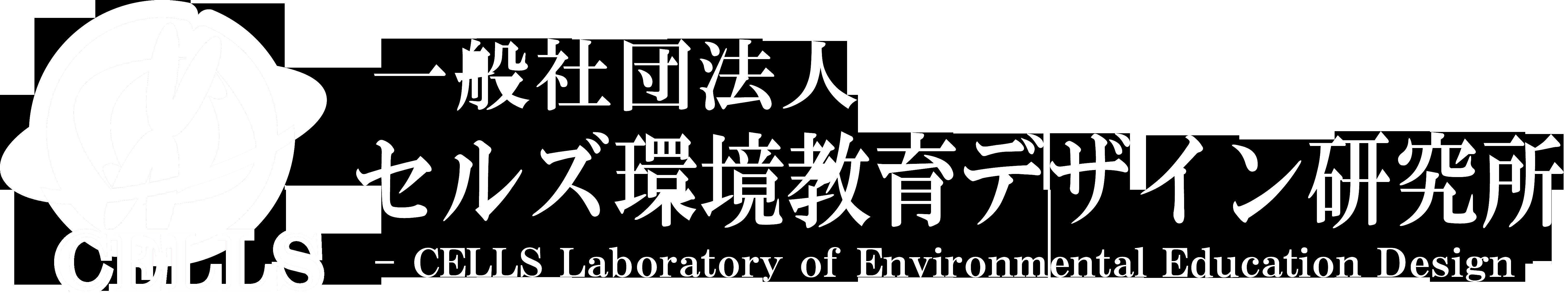 一般社団法人 セルズ環境教育デザイン研究所