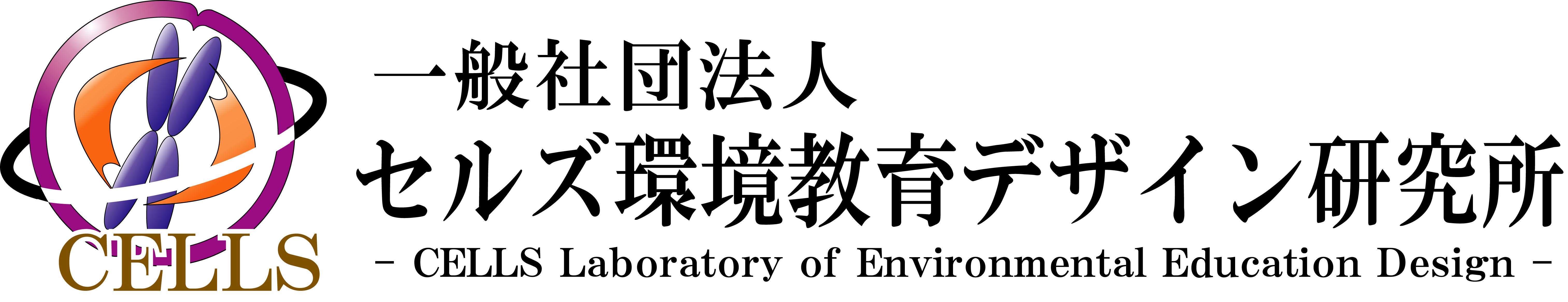 一般社団法人セルズ環境教育デザイン研究所